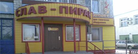 Системы противопожарной безопасности - Слав-Пирант